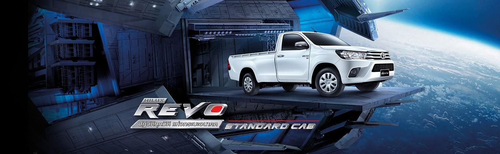 Photo of โตโยต้า ไฮลีกซ์ รีโว่รุ่นมาตรฐาน Toyota Hilux Revo Standard Cab