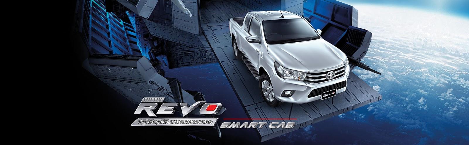 Photo of โตโยต้า ไฮลีกซ์ รีโว่รุ่นสมาร์แคป Toyota Hilux Revo Smart Cab