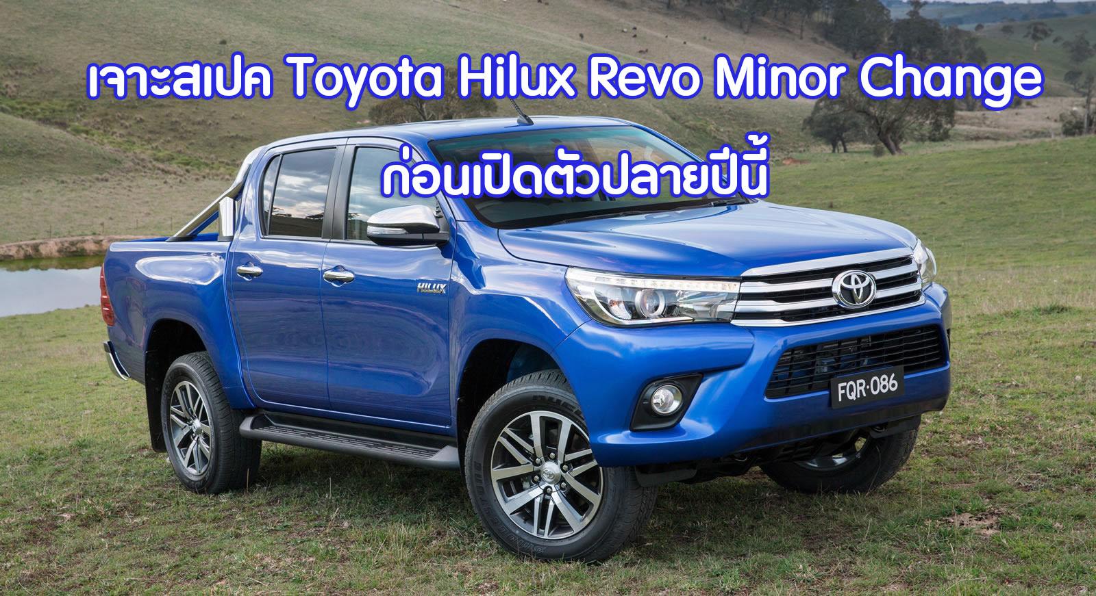 Photo of เจาะสเปค Toyota Hilux Revo Minor Change ก่อนเปิดตัวปลายปีนี้