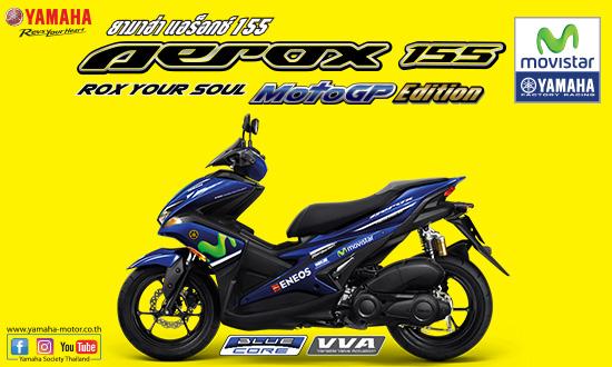 Photo of ยามาฮ่า แอร็อกซ์ YAMAHA AEROX 155 ราคา