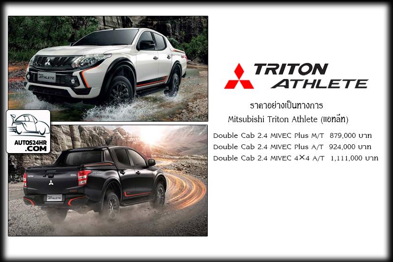 Photo of ราคา มิตซูบิชิ ไทรทัน แอทลีท New Mitsubishi Triton Athlete