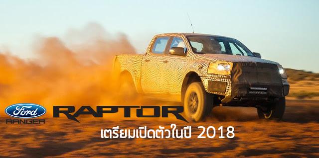 Photo of Ford Ranger Raptor เตรียมเปิดตัวในปี 2018 พร้อมขายในไทย