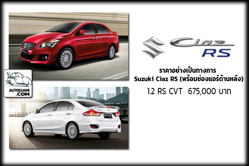 Photo of ราคา ซูซูกิ เซียส Suzuki Ciaz 1.2 RS CVT
