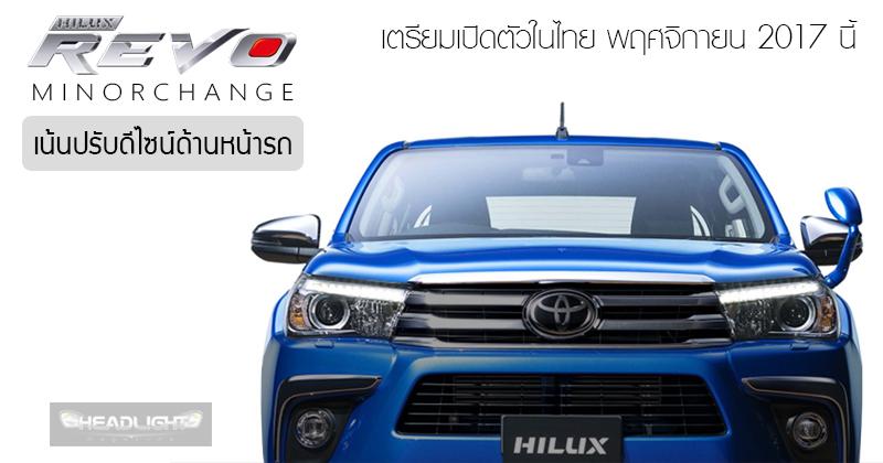 Photo of Toyota Hilux Revo Minorchange คาดว่าจะเปิดตัวในไทย เน้นปรับดีไซน์ด้านหน้า