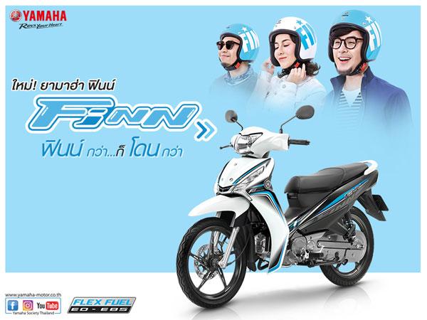 Photo of ยามาฮ่า ฟินน์ Yamaha Finn ราคา