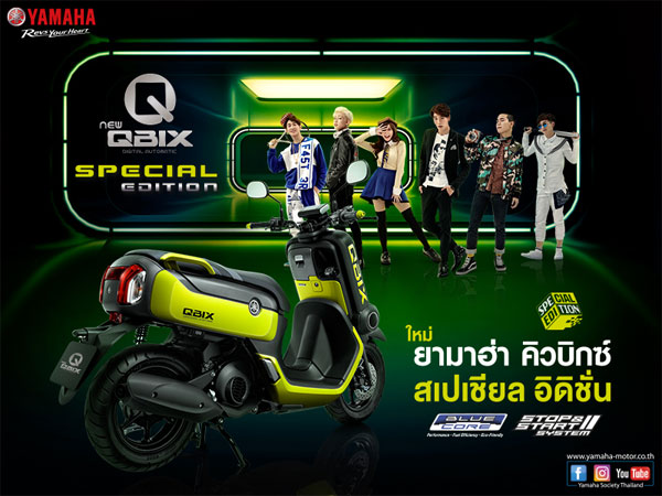 Photo of ยามาฮ่า คิวบิกซ์ Yamaha QBIX125 ราคา