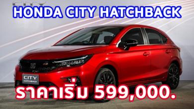 Photo of ตารางผ่อน Honda City Hatchback ราคา ฮอนด้า ซิตี้ ตารางผ่อน-ดาวน์